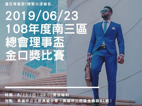 2019/06/23 南三區金口獎