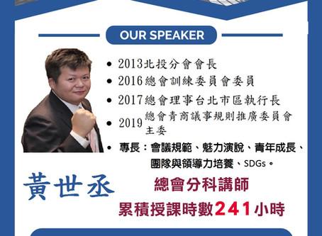 2019巨港青商會議規範講習會
