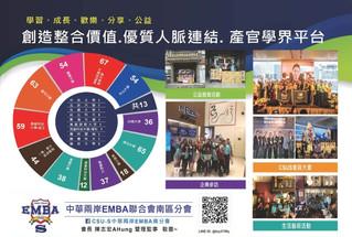 中華兩岸EMBA聯合會南區分會