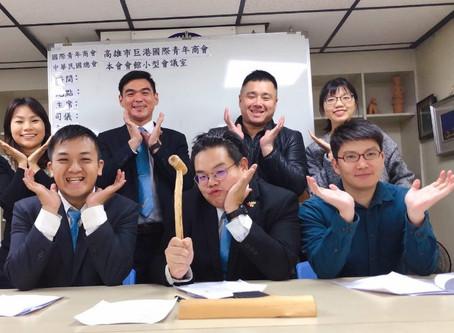 108年巨港青商才能發展委員會第一次委員會