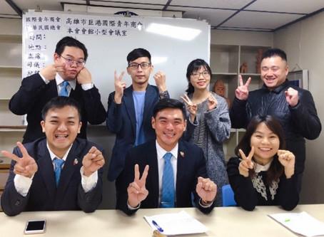 108年巨港青商運動休閒暨行政委員會第一次委員會