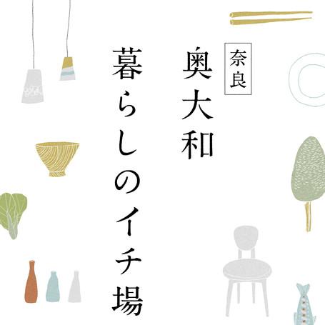 n_paper_202003_manpukuji_event.jpg