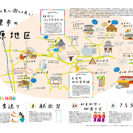 『食べる通信』vol.17 イラストmap