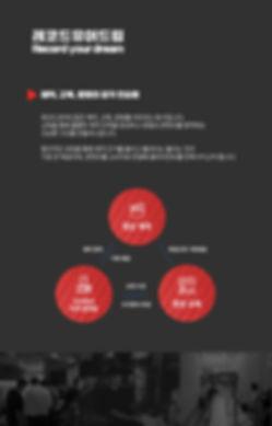 회사 소개 페이지1.jpg