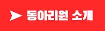 클릭 버튼2(동아리원 소개 바로가기).png