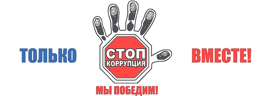 korruptsija_kartinki_stop_1.jpg