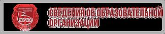 СВЕДЕНИЯ.png