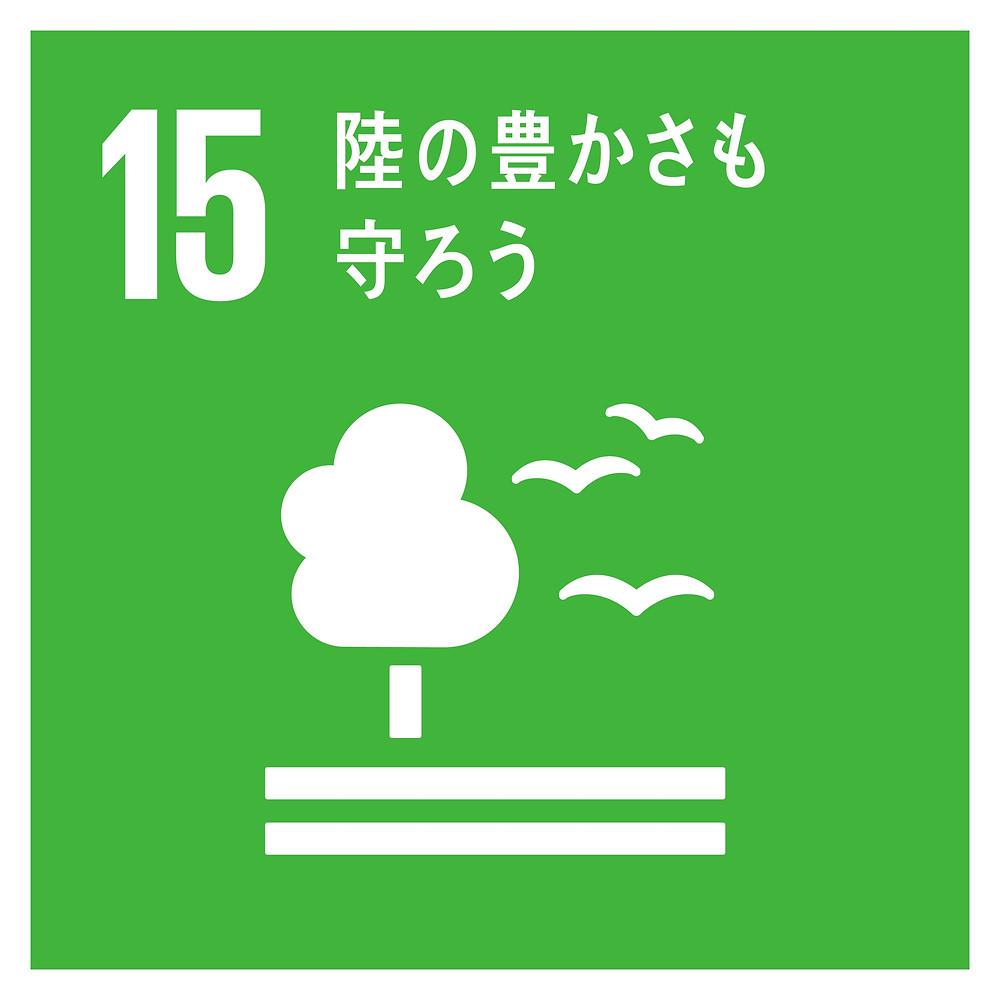 SDGs 緑の豊かさも守ろう