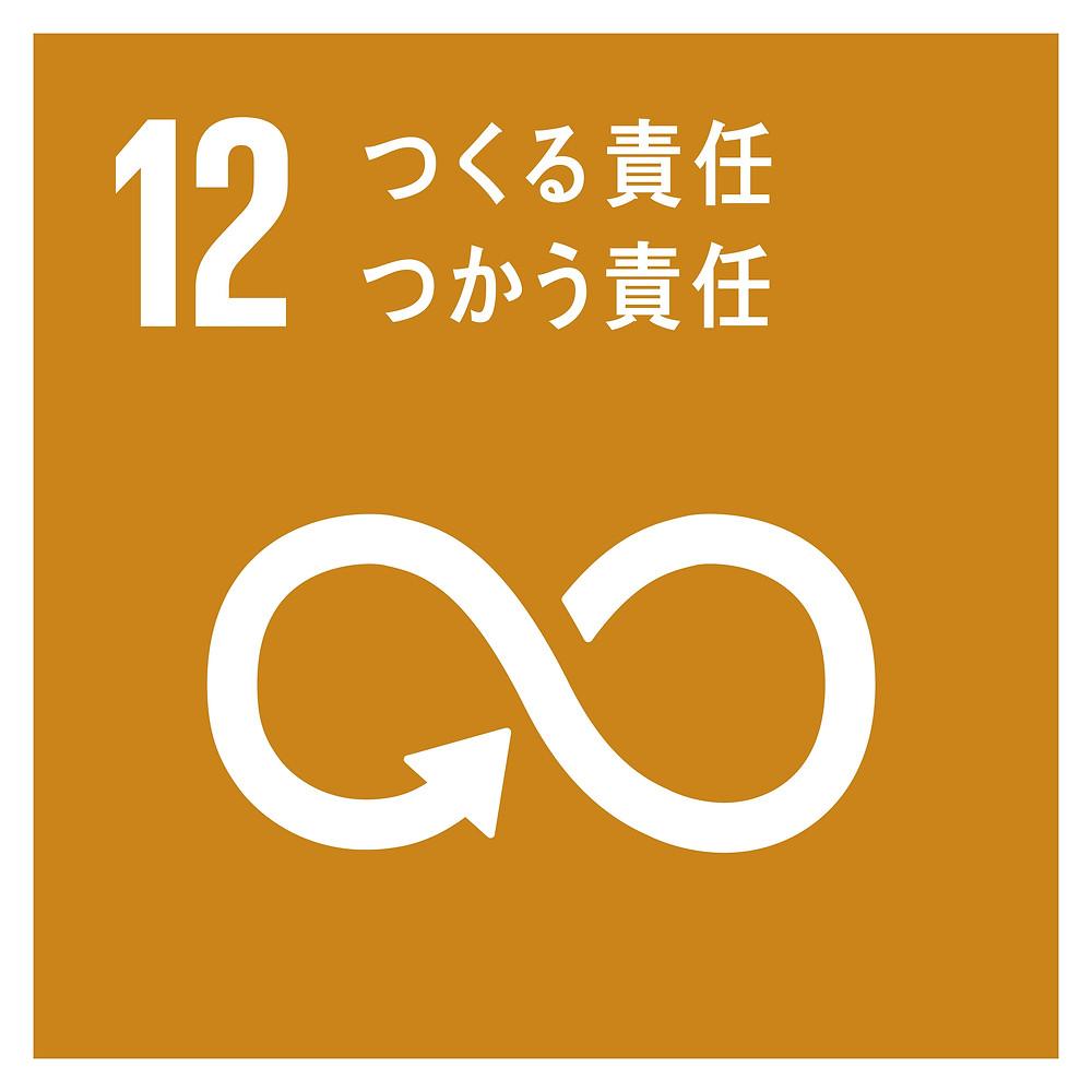 SDGs つくる責任つかう責任