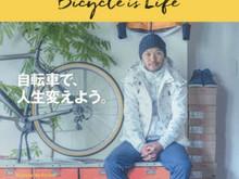 雑誌「BicycleNavi No.80 2015年12月号」