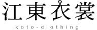 江東衣裳の立ち上げ