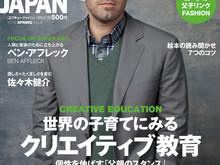 雑誌「FQ JAPAN 2016 SPRING ISSUE」「FQ JAPAN DIGEST VOLUME 38」
