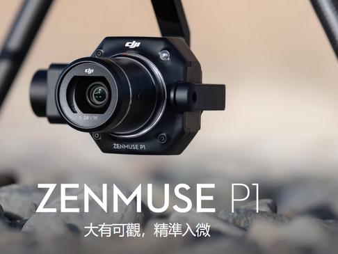 航空測量最新利器【DJI Zenmuse P1全片幅相機】~開箱篇