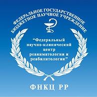 Лого ФНКЦРР.jpeg