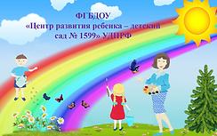 лого дет садик.png