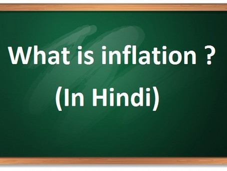 What is inflation – (inflation) क्या है?