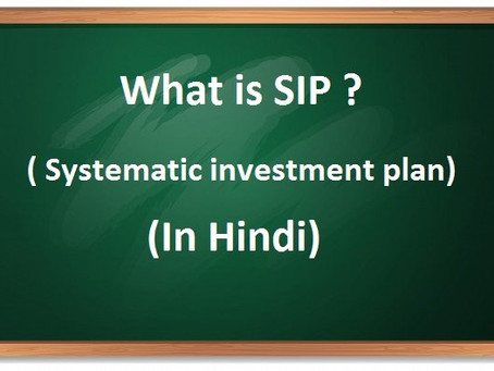 What is SIP ( Systematic investment plan) – SIP क्या है?
