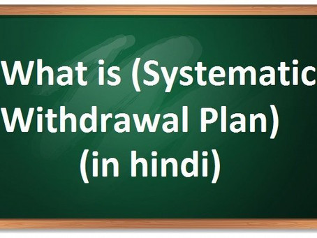 What is (Systematic Withdrawal Plan) – SWP क्या है?