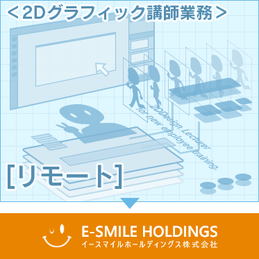 [2020]e-smile_Seconded_02.png