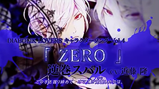 [2014]dialover_chs04_PV.png
