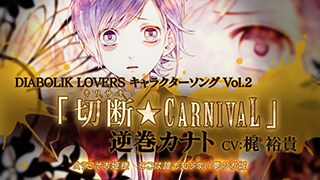 [2014]dialover_chs02_PV.png