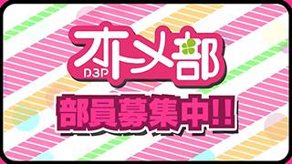 [2015]OtomeBU_PV.png