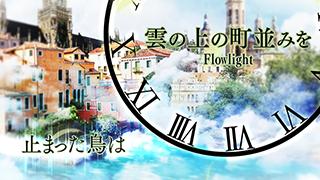 [2018]flowlight_MV03.png