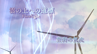 [2018]flowlight_MV02.png