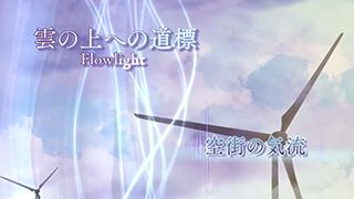[2018]flowlight_MV02.png