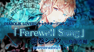 [2014]dialover_chs05_PV.png