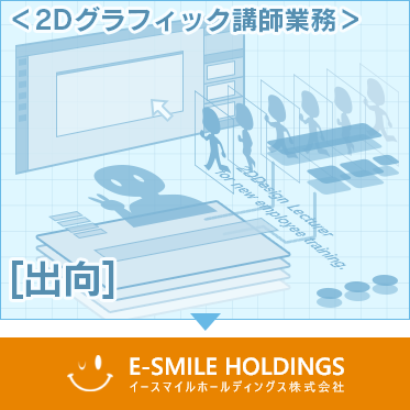 [2020]e-smile_Seconded_01.png