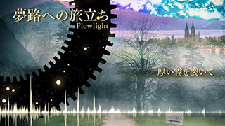 [2018]flowlight_MV01.png