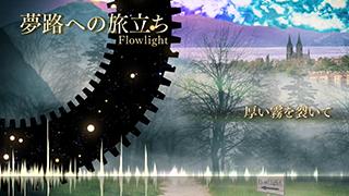 [2018]flowlight_MV01.png
