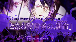 [2014]dialover_chs06_PV.png
