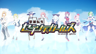 [2020]SeventhGirls_PV.png