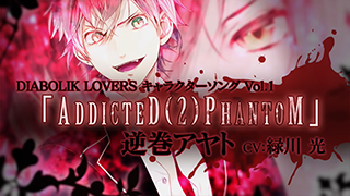 [2014]dialover_chs01_PV.png
