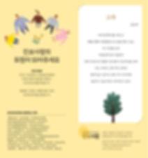 진보연대_진보사랑리플렛_0116(시안용)-1.jpg