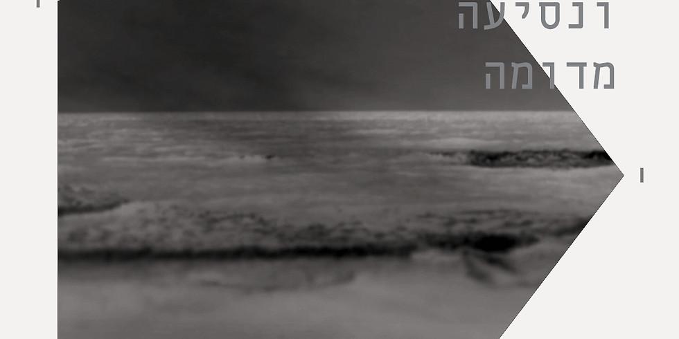 געגוע, ים ונסיעה מדומה - אופרה קאמרית חדשה מאת קיקי קרן-הוס