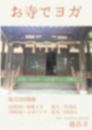 お寺でヨガ.png