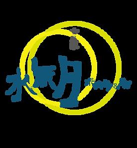 水無月看板20180817.png