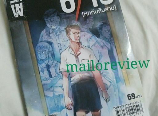 [Manga] แวะแผงเซเว่น || เล่าเรื่องผี 6/13