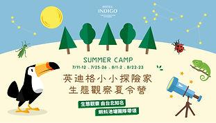 夏令營-2_16-9.jpg