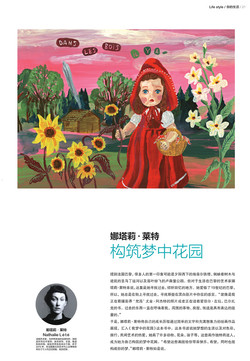BEIJING YOUTH WEEKLY, China