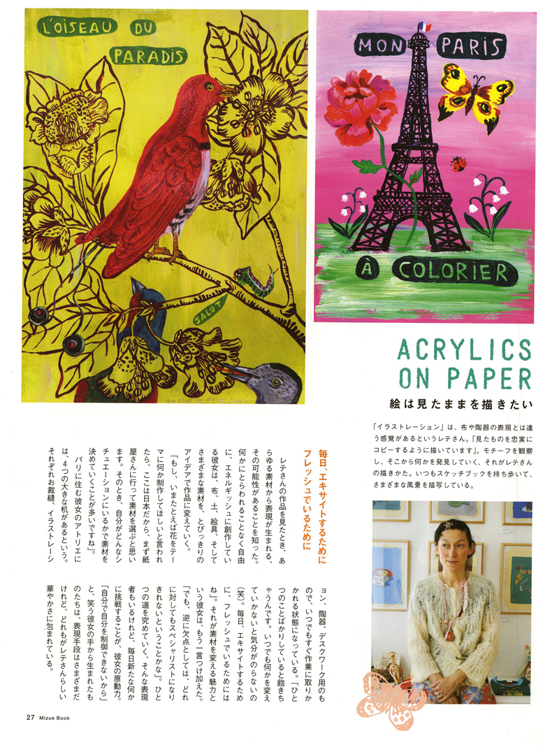 Mizue Book 2/3