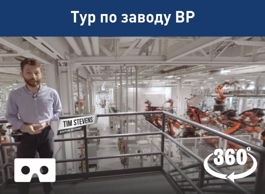 Тур по заводу BP
