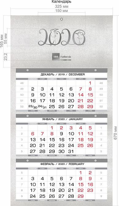 Календарь_малый.jpg