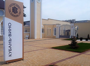 Кубань-вино 1.jpg