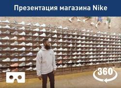 Презентация магазина Nike
