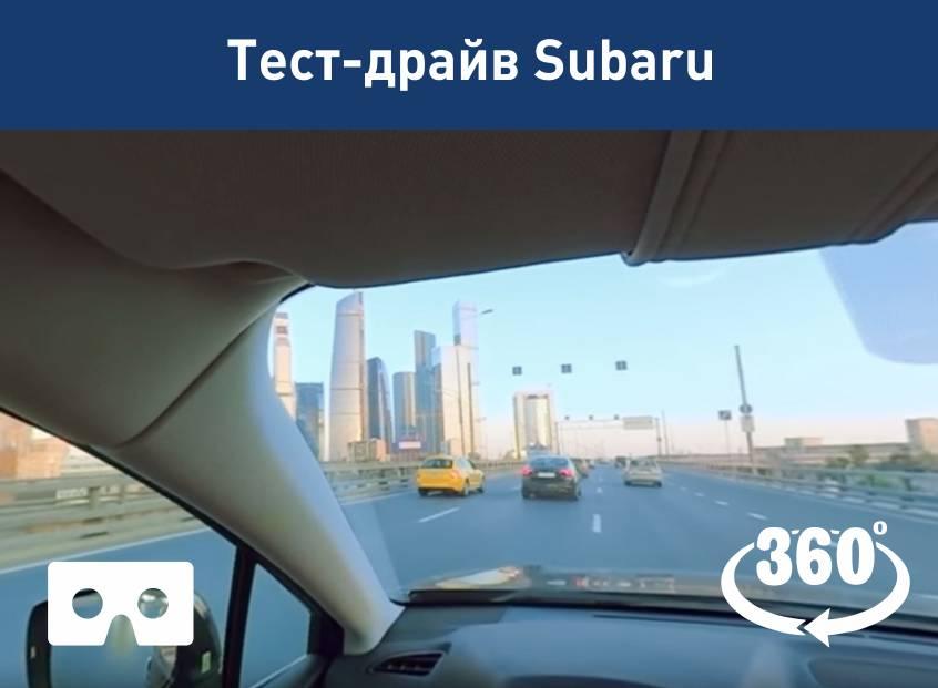 Тест-драйв Subaru