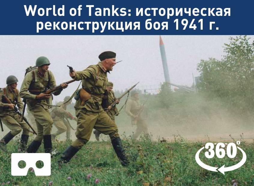 Реконструкция боя 1941 года